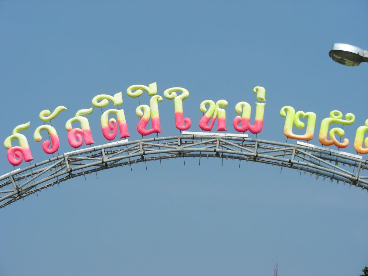Arche typographique