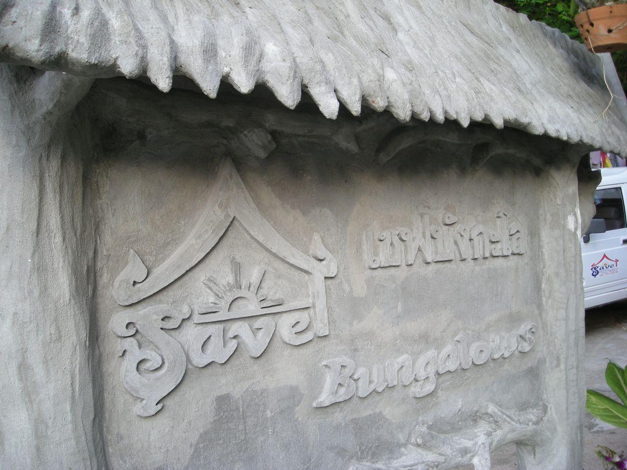 Savel Bungalows