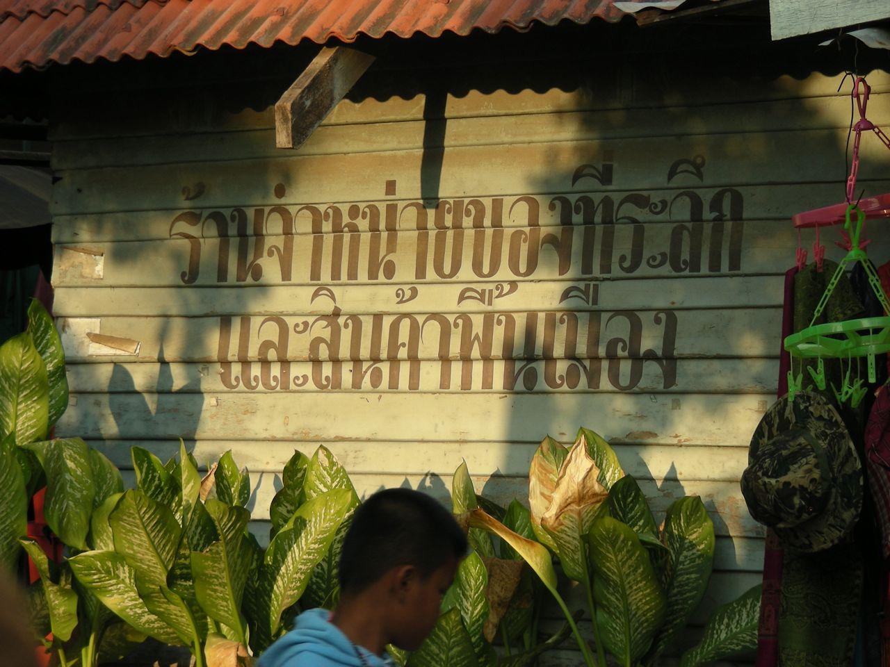 écriture thaï