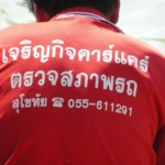 Veste publicitaire thaï