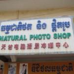 Natural photo shop